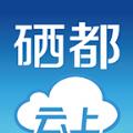 云上硒都app手机版下载 v1.1.1