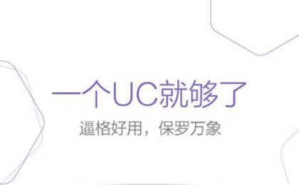 UC浏览器ios8版图1