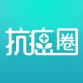 抗癌圈app下载手机版 v2.0
