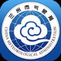 兰州天气预报15天查询平台手机版下载 v1.0.24