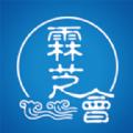 霖芝会app手机版下载 v1.1.8