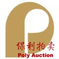 北京保利拍卖官方