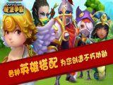 城堡争霸2手游官方iOS版下载 v1.0