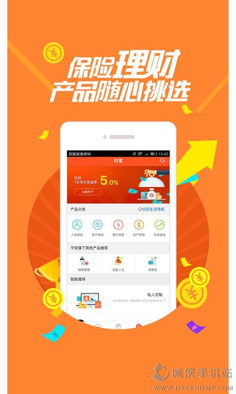 平安金管家理财app下载最新版图1: