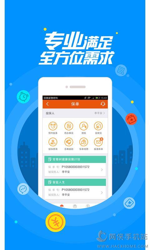 平安金管家理财app下载最新版图2: