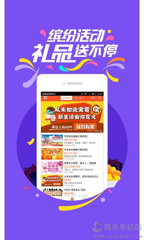 平安金管家app下载手机版图4: