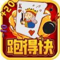 龙宇跑得快游戏官网下载 v1.5.4