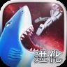 饥饿的鲨鱼进化2016无限金币版