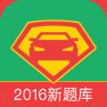 驾考超人官网版