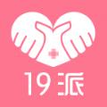 19派陪诊手机版app v1.0