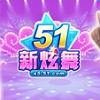 51新炫舞手游