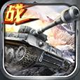 红警共和国的荣耀iOS版
