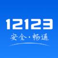 河北交管12123客户端下载app v2.1.2