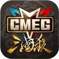 三国杀cmeg比赛专版官网版下载 v3.6.5