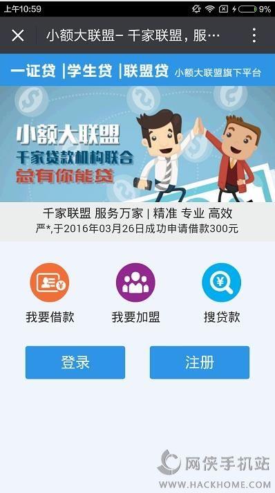 一证贷app下载 一证贷官网下载地址[多图]