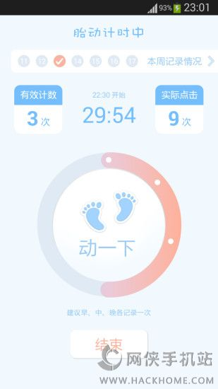 胎动点点下载手机版app图2: