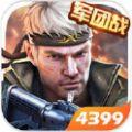枪战英雄手游4399版正式版 v0.5.5.000