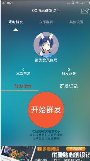 QQ消息群发器手机版下载 QQ消息群发助手下载地址[多图]