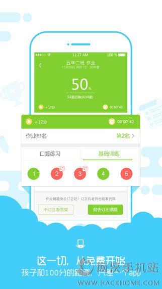 速算盒子学生端官方下载安装app图4: