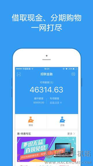 招联金融官方下载app手机客户端图2: