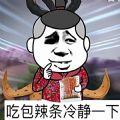 良辰蛇大战帝吧娃表情包完整版下载 v1.0