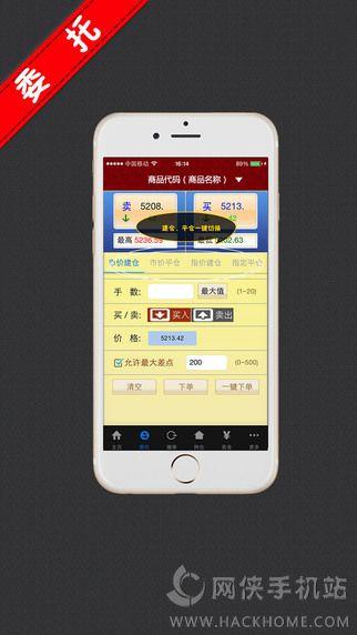 大交所挂牌版安卓手机软件下载app图2: