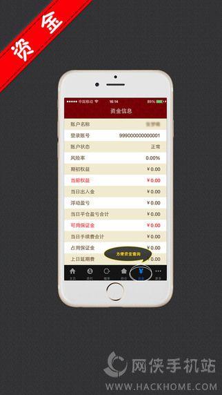 大交所挂牌版安卓手机软件下载app图4:
