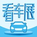看车展app手机版下载 v2.0.7