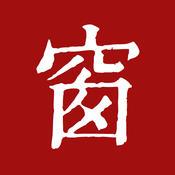 西窗烛app手机版下载 v2.5.7