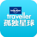 孤独星球中文版杂志iOS手机版app v7.9.3