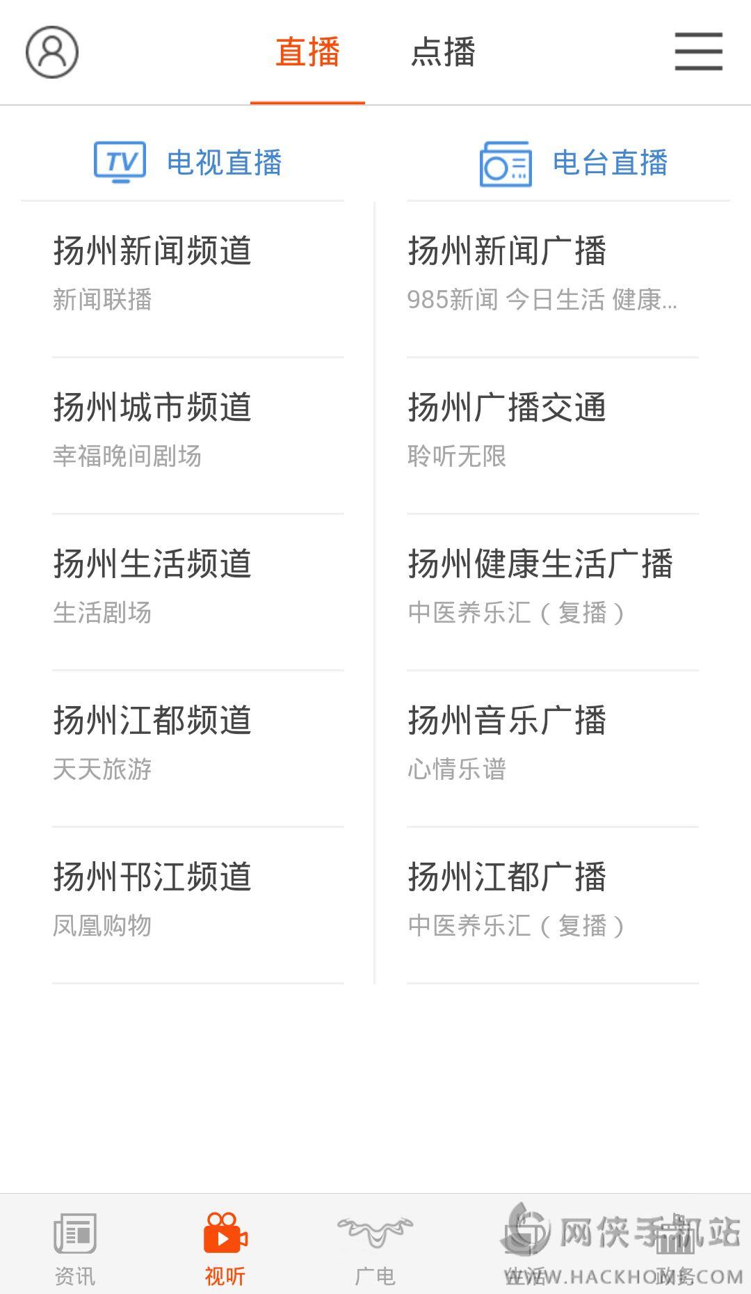 扬州广电扬帆app官方下载客户端图3:
