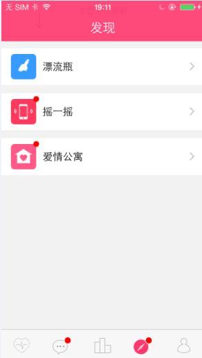 陌名奇妙app评测:同城约会交友神器[多图]