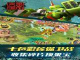 果宝三国2周年无限元宝内购破解版下载 v4.4