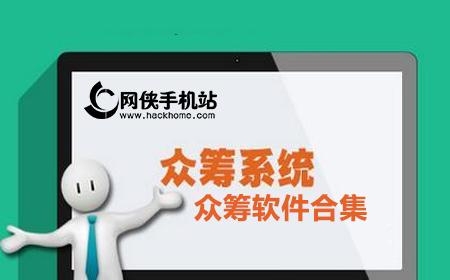 众筹app