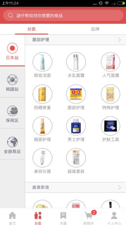 波罗蜜全球购评测:韩系商品直播购买[多图]
