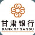甘肃银行手机银行