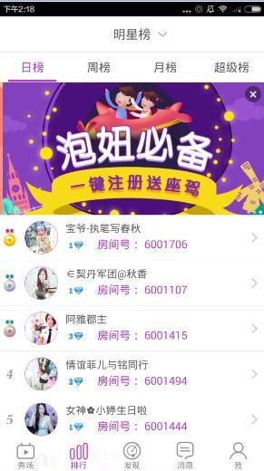 嗨秀秀场app评测:全新的美女直播交友平台[多图]