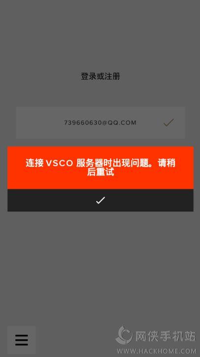 vsco怎么注册 vsco注册信息出错怎么办