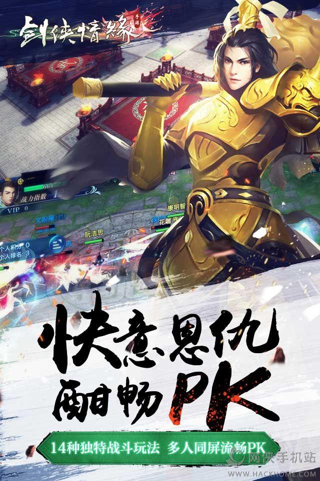 剑侠情缘移动版游戏官网iOS版图2: