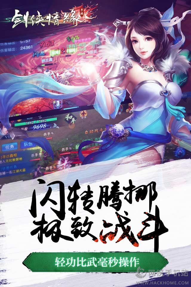 剑侠情缘移动版游戏官网iOS版图4: