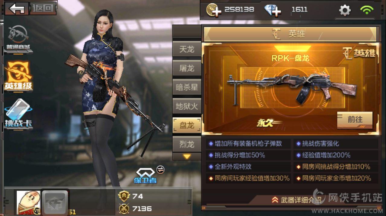 CF手游英雄级武器综合排名