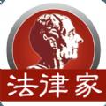 法律软件app