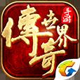 传奇世界手机版官网游戏 v0.23.0.52
