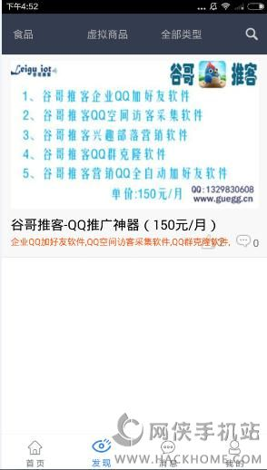 QQ秒赞管家app评测:专业手机qq刷赞神器图片2
