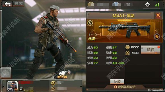 穿越火线枪战王者黑龙和M4A1雷神哪个好 CF手游黑龙雷神比较