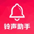 手机铃声助手手机版app v1.2.8