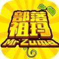 部落祖玛游戏官网安卓版 v1.0.1