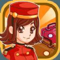 饭店物语无限钻石iOS破解版存档(Hotel Story) v1.9.2
