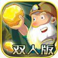 黄金矿工双人版疯狂版单机版免费下载 v1.0