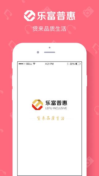 乐富普惠app下载地址是多少?乐富普惠贷款下载地址[多图]